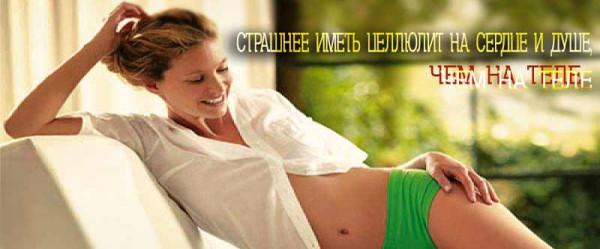 izbavitsa_ot_cellulita