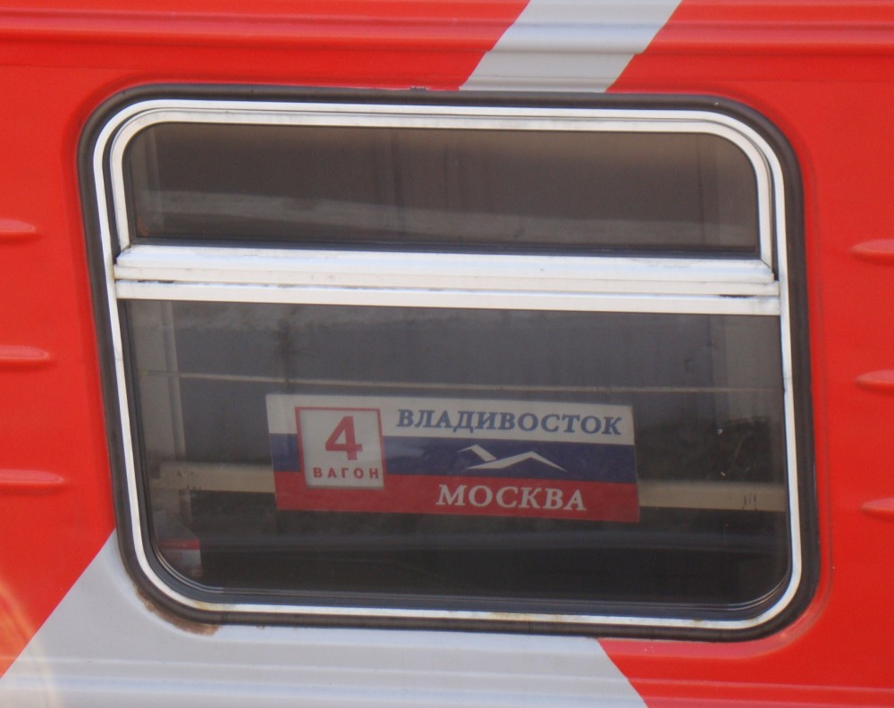 Отзывы о поезде москва владивосток 100