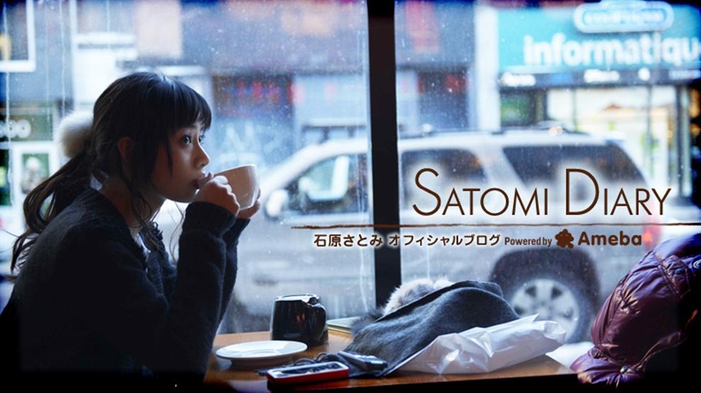 Satomi Ishihara ameblo