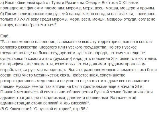 Русь-2
