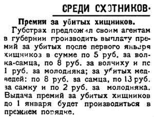 Красный Север, 1926, №14 премии за хищников.jpg