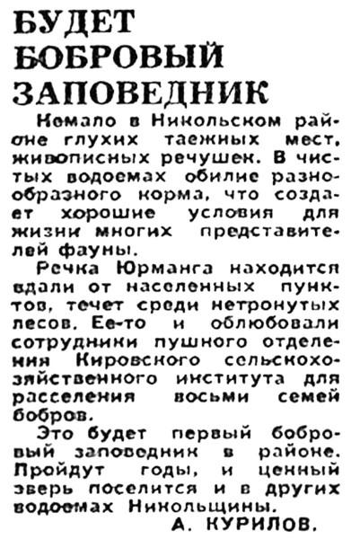 Красный Север, 1969, №210 бобры р.Юрманга.jpg