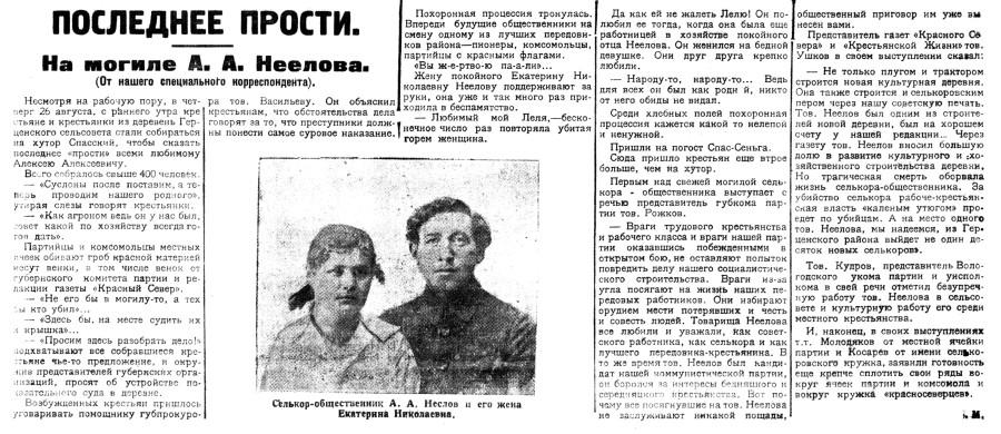 Красный Север, 1926, №196 убийство Неелова.jpg