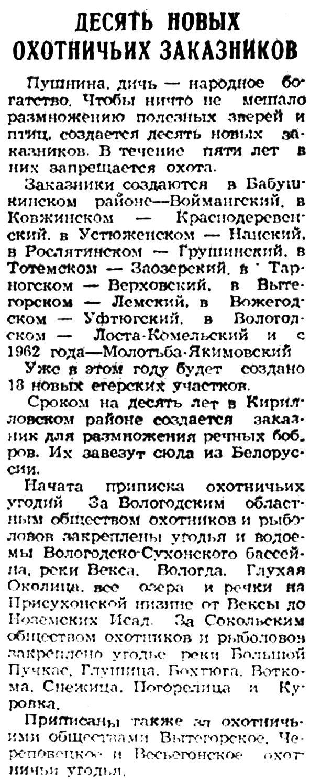 Красный Север, 1958, №150 заказники.jpg