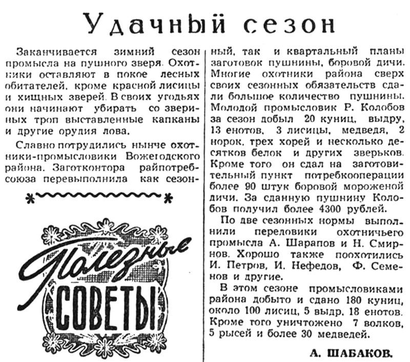 Красный Север, 1960, №79 охота.jpg