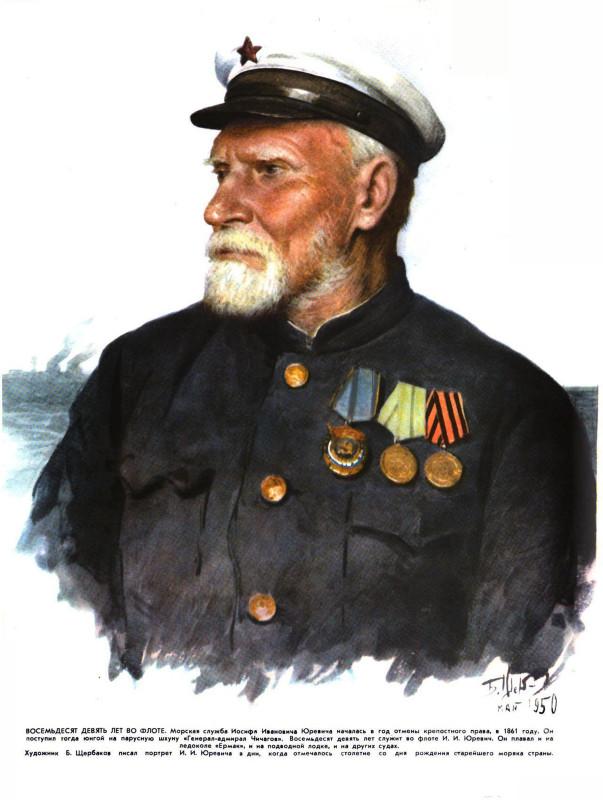 Огонёк 1950 № 32(1209) (Aug 6, 1950).jpg