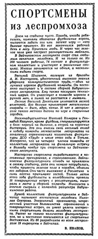 =Красный Север, 1965, №191 спортсмены из Зайчиков=.jpg