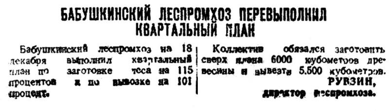 Красный Север, 1943, № 262(8132) Бабушкинский ЛПХ.jpg