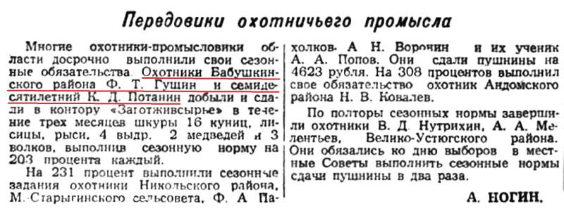 Красный Север, 1953, №31 (10510) ФТ ГУЩИН=.jpg