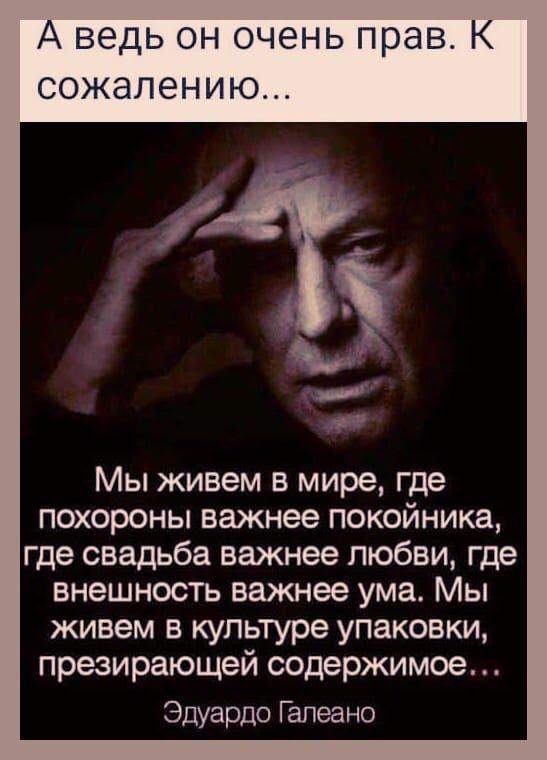 Цитата Эдуардо Галеано