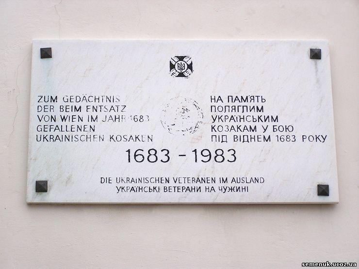 Пам'ятники українським козакам у Відні