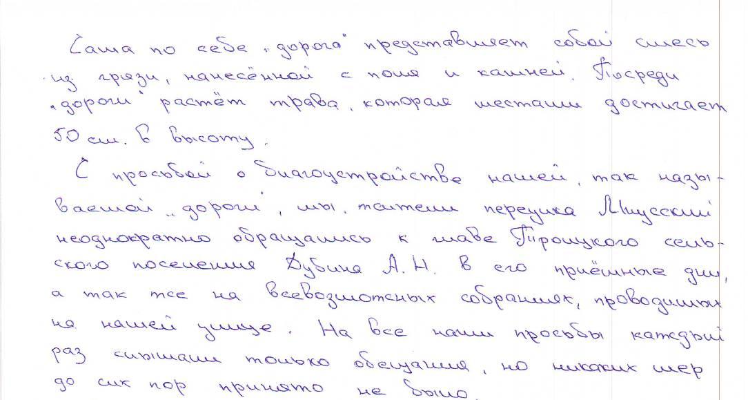 Заявление_ЖЖ