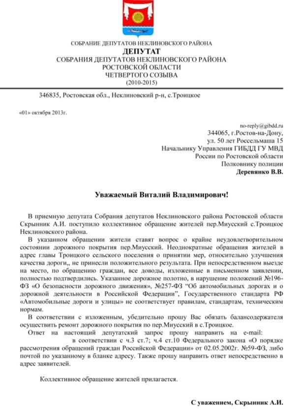 222 Скрынник_запрос в ГИБДД РО