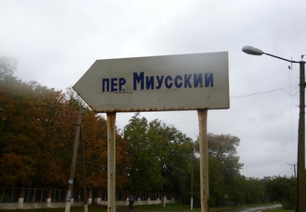 ЖЖ_Миусский_аншлаг