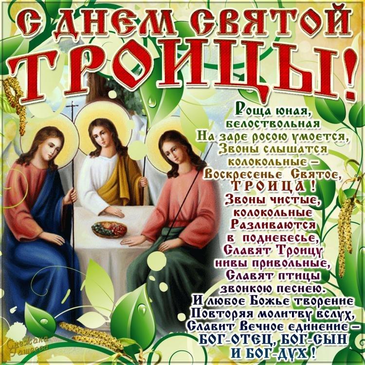 Поздравления и картинки с днем троицы