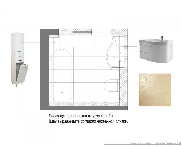план ванная