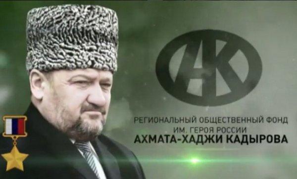 РОФ им. Ахмат-Хаджи Кадырова провёл благотворительную кампанию в сирийском г. Ярмук