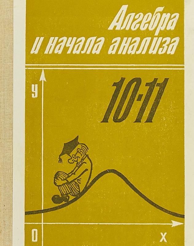 _math_2_1_book