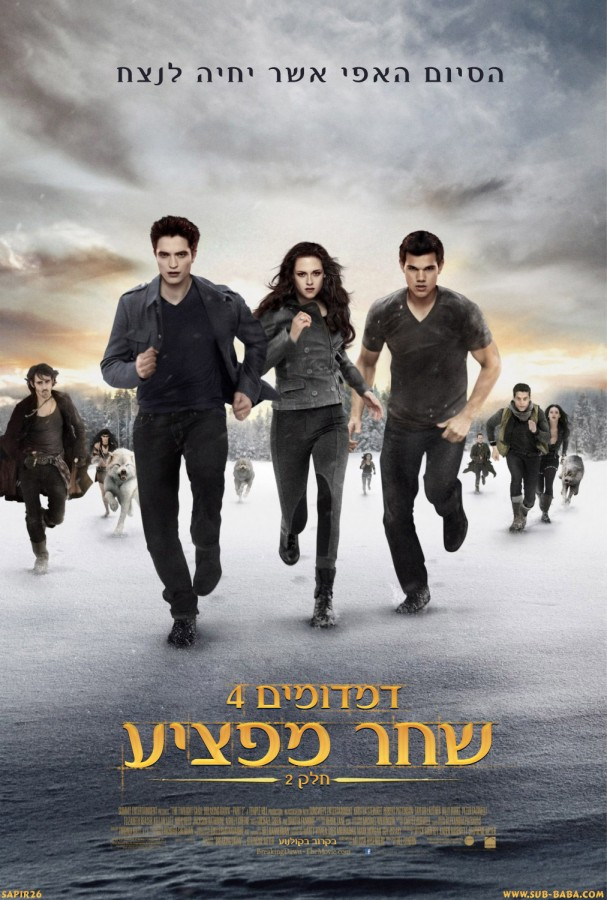 7755_the_twilight_saga_breaking_dawn_part_2_pxsfj1t