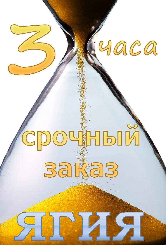 YagyaLife.com_yagya_fast