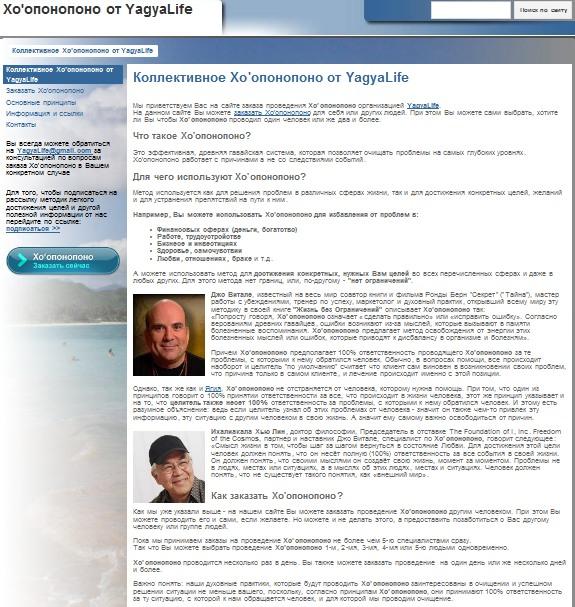Сайт заказа Хо'опонопоно от YagyaLife