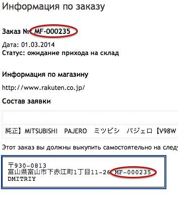 Адрес на страничке заказа