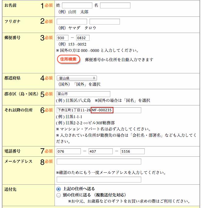 Пример оформления заказа в магазине http://www.rakuten.co.jp/