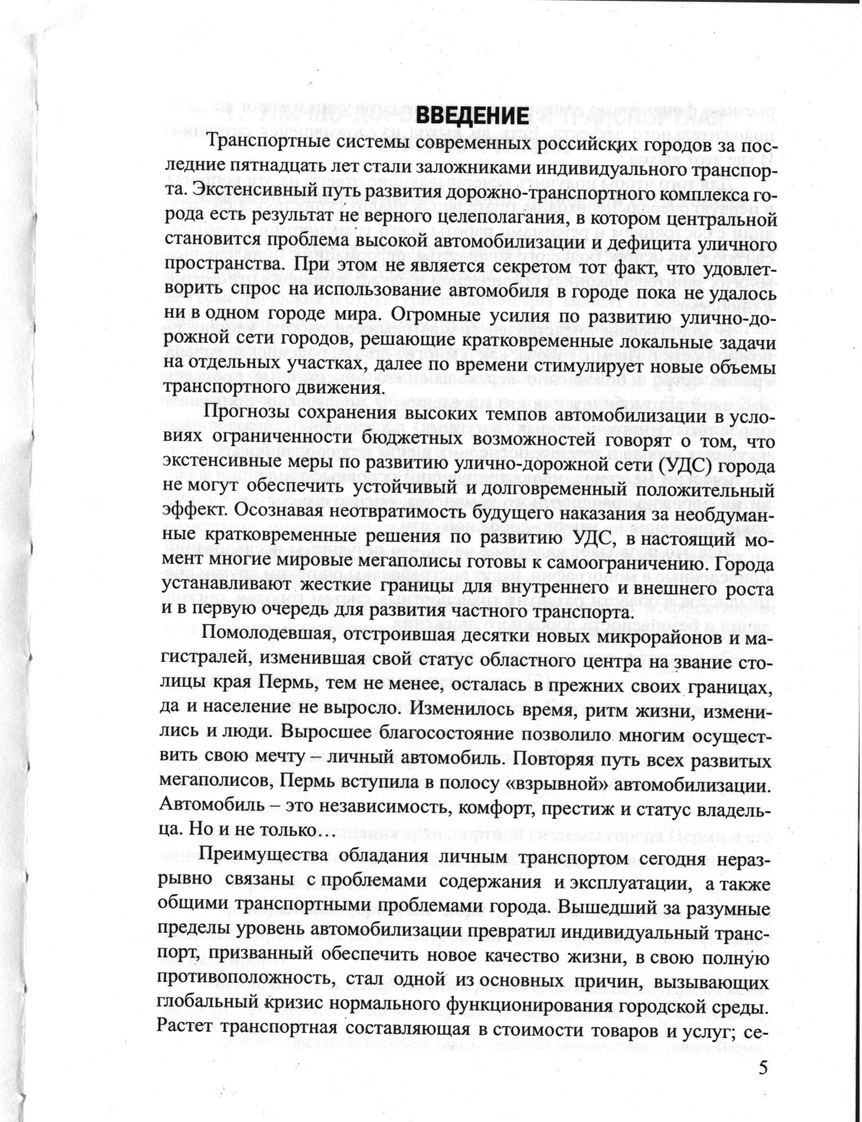 Якимов книга 2