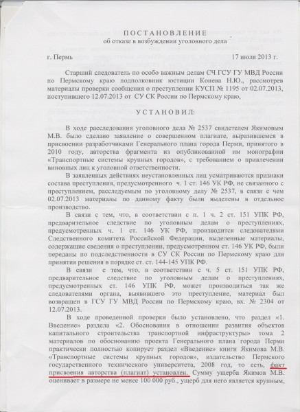 Факт_Плагиат