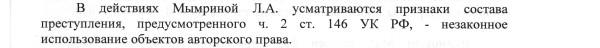Мымрина Л.А.