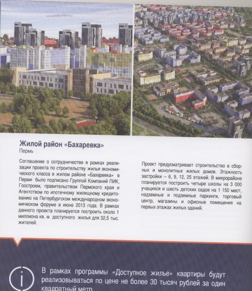 Бахаревка