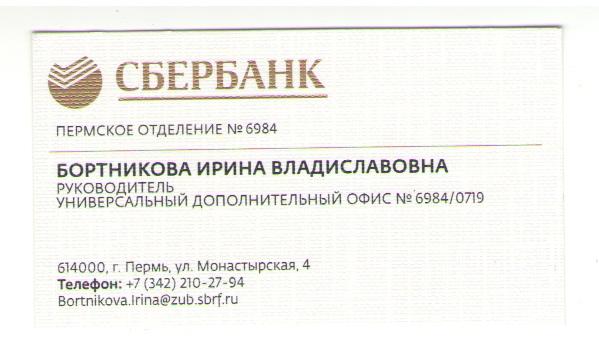Бортникова И.В.
