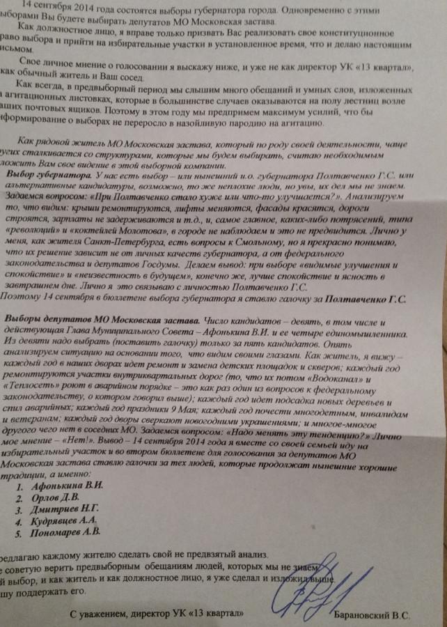 Письмо из УК