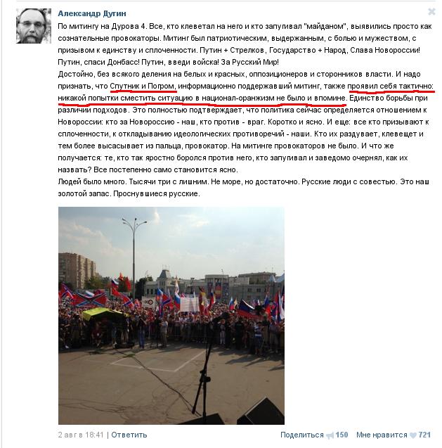 dugin_sputnik_pogrom