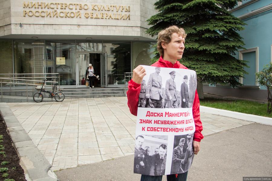 Пикеты возле министерства культуры против доски Маннергейма