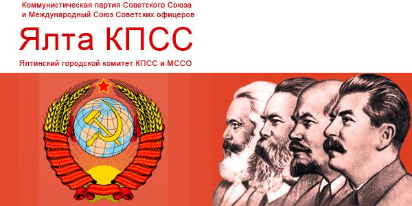 Ялта КПСС