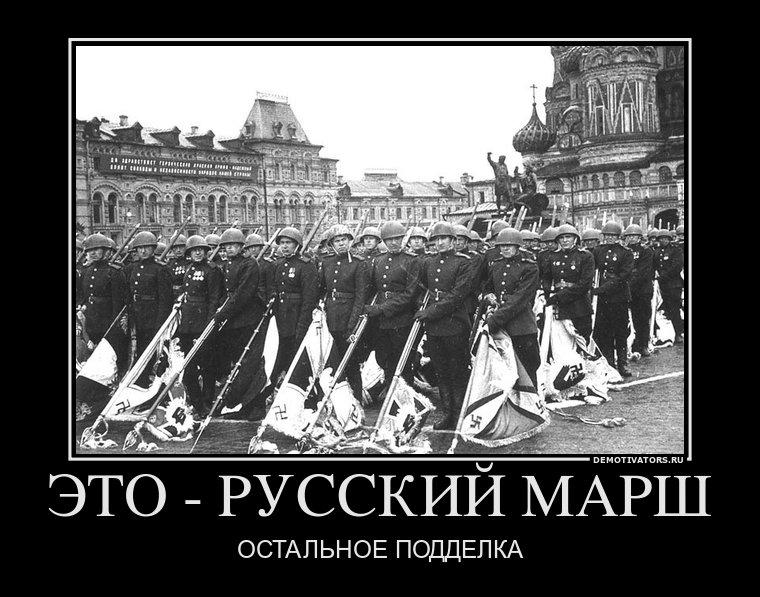 794248_eto-russkij-marsh_demotivators_ru