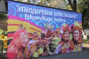 Какой будет Этнодеревня в Удмуртии?