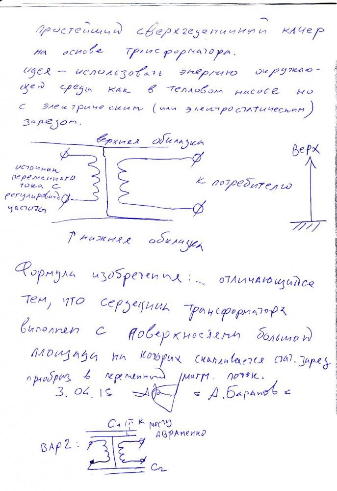 Схема размещения обкладок на