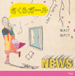 [SINGLE] Sakura Girl 002py13z