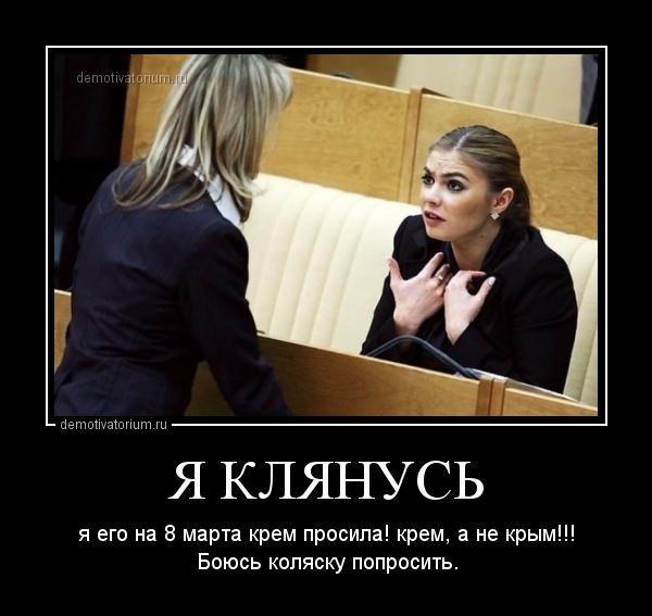 demotivatorium_ru_ja_kljanus
