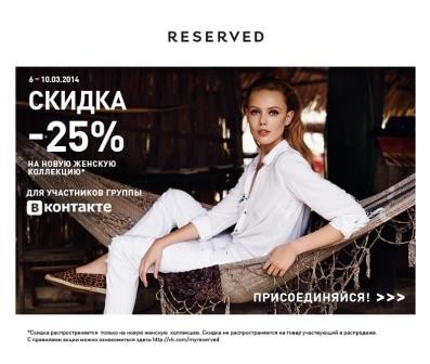 newsletter _KUPONY25%_Women