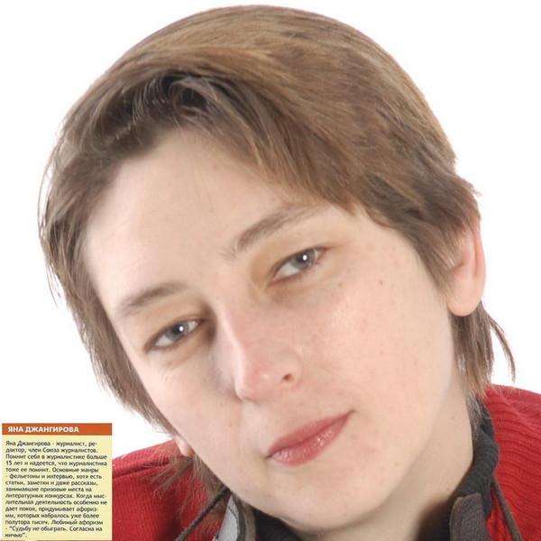 Яна Джангирова