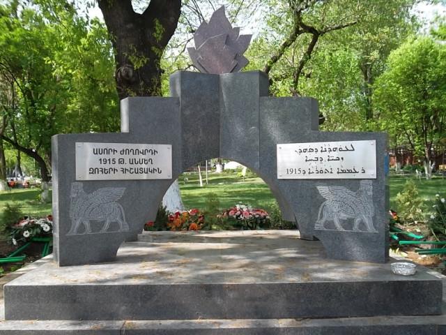 Памятник жертвам геноцида ассирийцев в Ереване