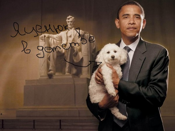 obama-with-a-poodle