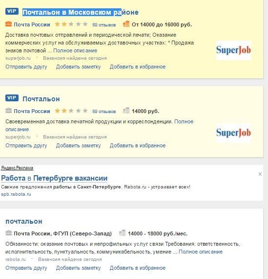 5656dce75b51aff При том, что, к примеру, зарплата почтальона в Санкт-Петербурге составляет  порядка 14 000 -18 000 рублей. Про сельскую местность и говорить не стоит.