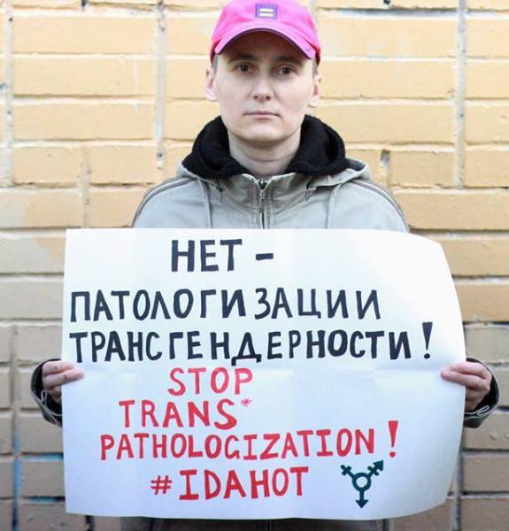 депатологизация трансгендерности