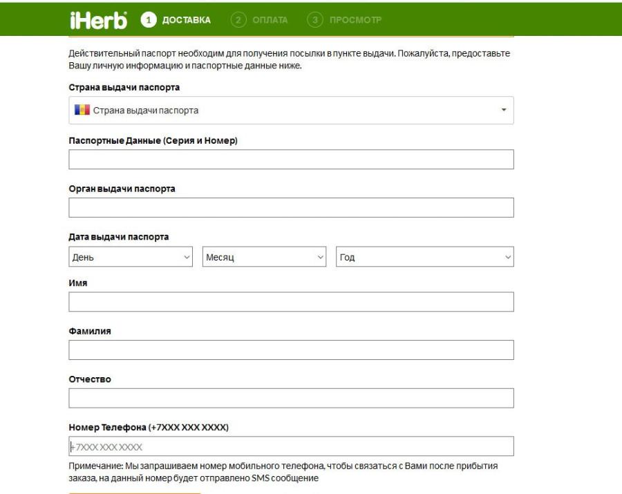 Как сделать первый заказ на iHerb: Инструкция