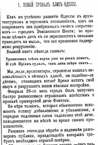 провал_близ_Одессы_иллюстрация_1848_00