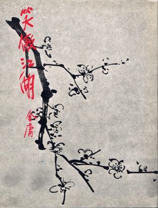Xiao Ao Jiang Hu Adaptations Comparison Review Part 1